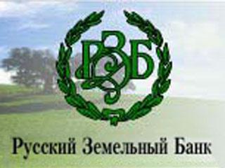 Русский Земельный Банк ввел новые вклады