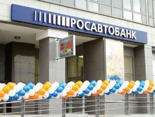 Росавтобанк и МСП Банк улучшают условия кредитования бизнеса