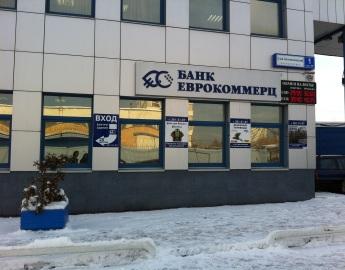 Банк «Еврокоммерц» открыл офис в Ногинске