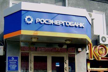 Новый потребительский кредит пополнил линейку кредитных продуктов Росэнергобанка