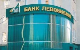 Банк «Левобережный» понизил ставки по вкладам в рублях