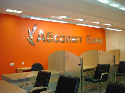 Абсолют Банк предлагает открыть новый вклад «Пополняемо-отзывной Премиум»