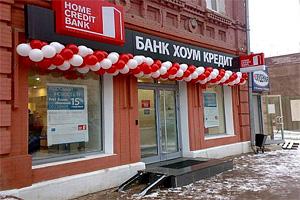 Хоум Кредит Банк понизил ставки в рублях по двум вкладам