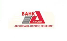 Аксонбанк понизил ставки по депозитам «Деловой» и «Срочный» для юридических лиц