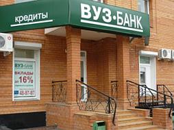 ВУЗ-Банк открыл новый офис в Сургуте