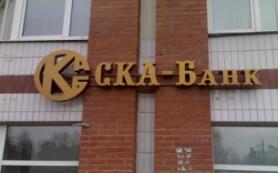 СКА-Банк предлагает «Просто выгодный» депозит