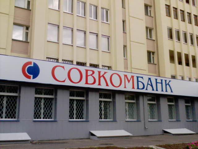 Совкомбанк открыл новый кредитный офис в Усть-Лабинске