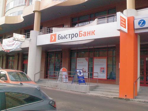 БыстроБанк понизил ставки по вкладам в рублях «Доходный» и «Пополняемый»