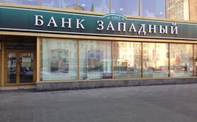 Банк «Западный» снизил процентные ставки по рублевым вкладам