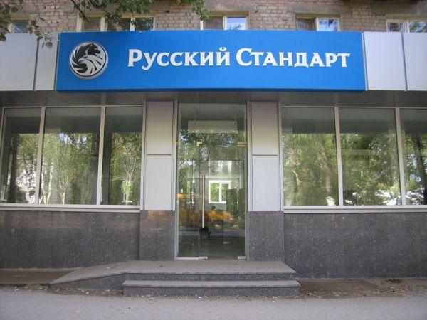 Банк «Русский Стандарт» открыл новый офис в Самаре