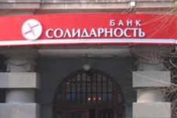 Московский банк «Солидарность» предлагает открыть вклад «Золотая осень»