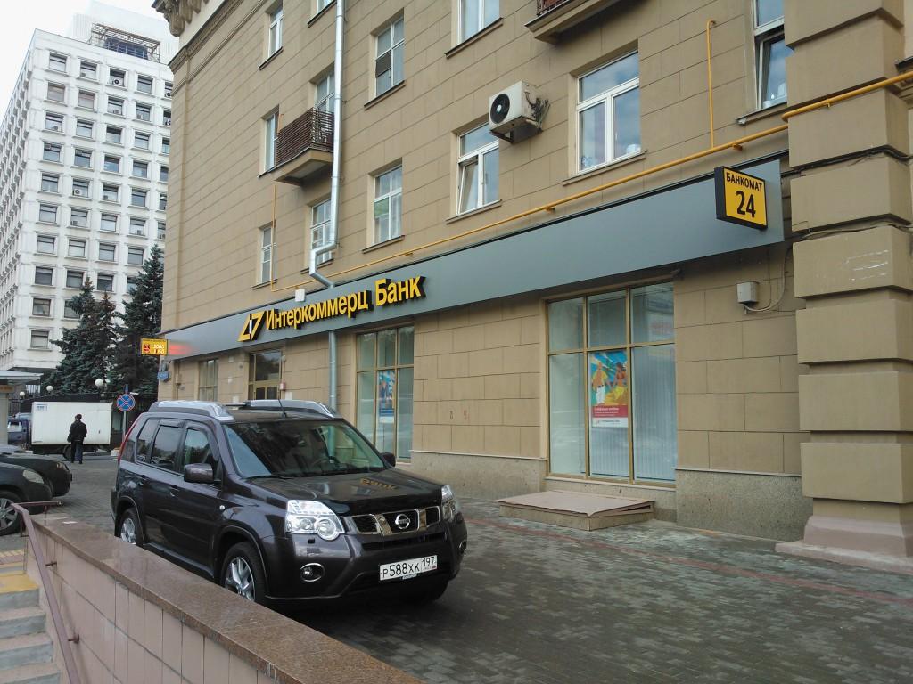 Интеркоммерц Банк открывает офис в Краснодаре