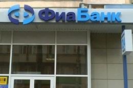 Фиа-Банк понизил ставки по вкладам в рублях