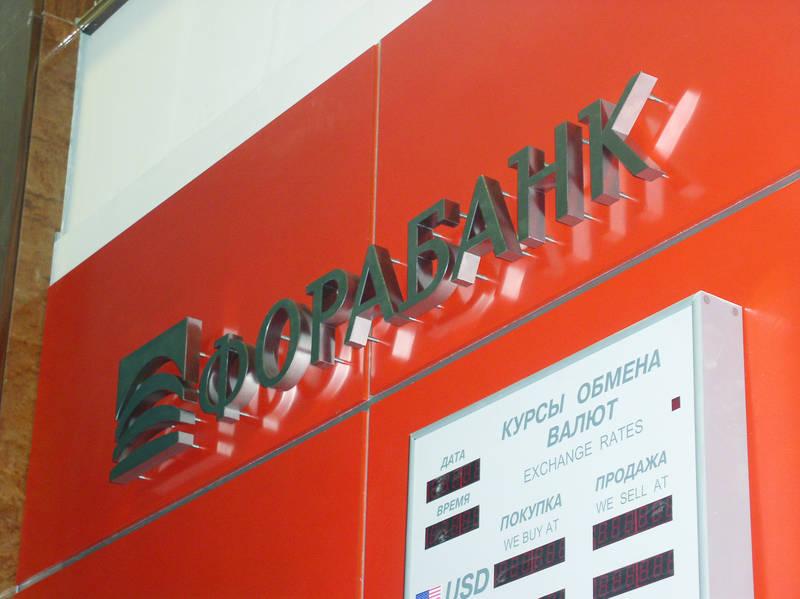 Фора-Банк понизил ставки по вкладам в валюте