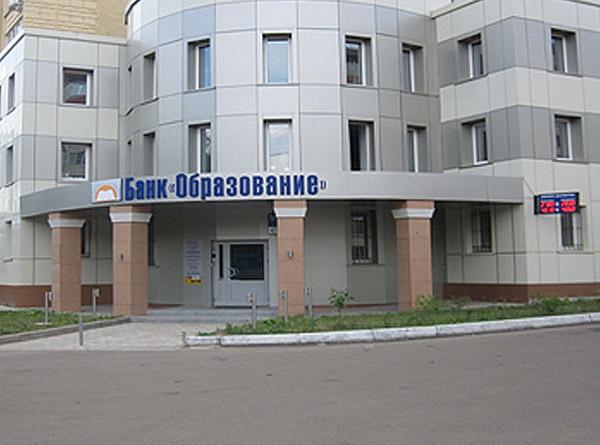 Банк «Образование» ввел два новых вклада