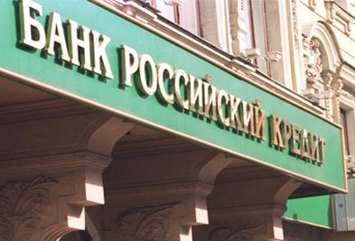 Банк «Российский Кредит» открыл в Москве два офиса