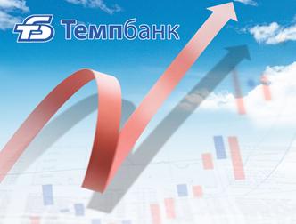 Темпбанк понизил доходность депозитов