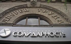 Банк «Солидарность» понизил доходность вклада «Золотая осень»