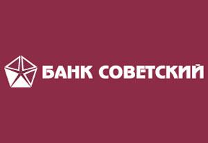 Банк «Советский» предлагает кредит пенсионерам