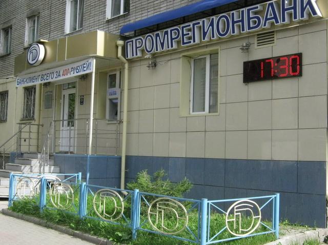 Промрегионбанк предлагает открыть новый вклад «День варенья»