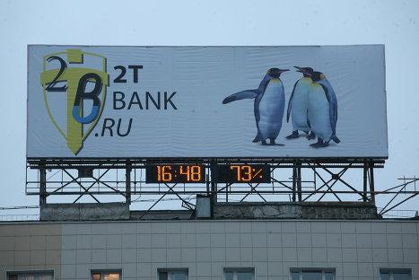 2Т Банк снизил ставки в рублях по «Вкладу на срок»