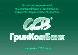 Гринкомбанк предлагает вклад «Универсал+»