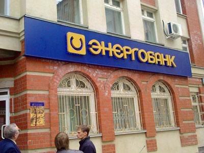 Энергобанк понизил ставки по двум вкладам в рублях