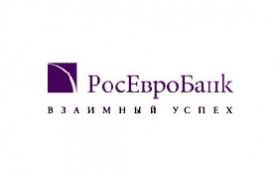 РосЕвроБанк изменил условия по ипотечному кредитованию