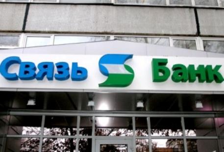 Чистая прибыль Связь-Банка по РСБУ в январе — сентябре составила 756 млн рублей