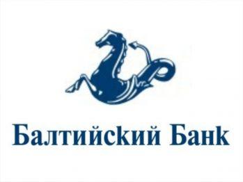 Балтийский Банк понизил доходность депозитов