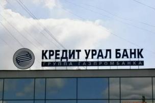 Кредит Урал Банк увеличил минимальную сумму по кредитам для малого бизнеса