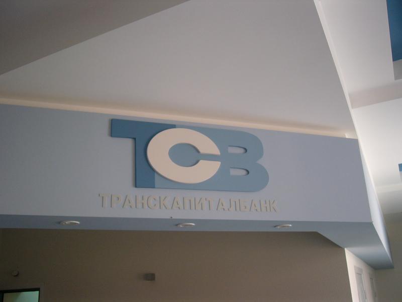 Транскапиталбанк понизил ставки по двум вкладам