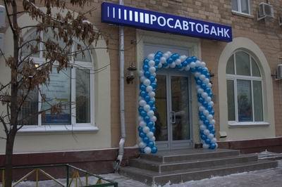 Росавтобанк улучшил условия по ипотеке на коммерческую недвижимость