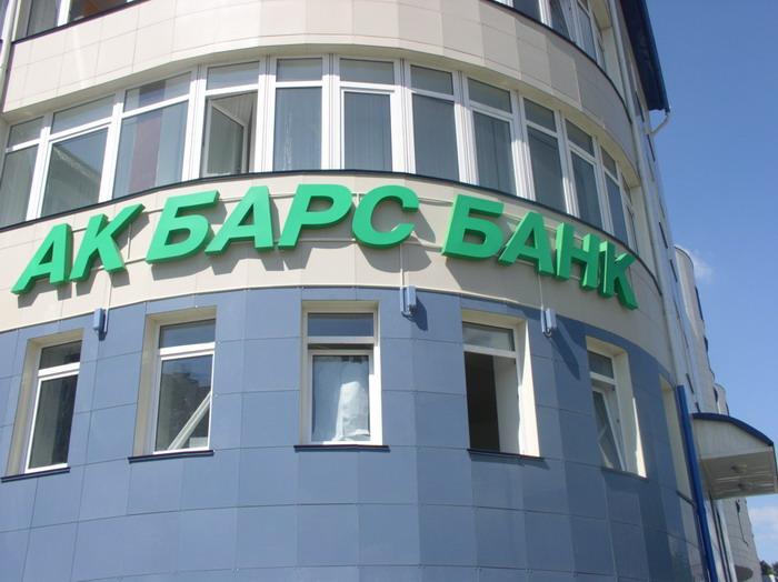 Банк «Ак Барс» ввел ипотечную программу под 10% годовых