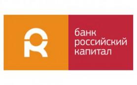 Банк «Российский Капитал» присоединился к программе льготного автокредитования
