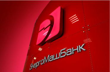 Энергомашбанк понизил ставки по депозитам для юридических лиц