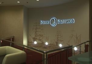 Банк «Балтика» откроет новый офис в Ярославле