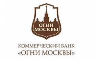 Банк «Огни Москвы» предлагает вклад «Осенний город»