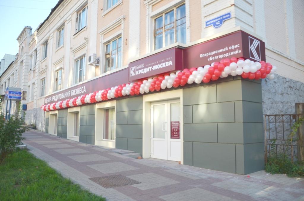 Банк «Кредит-Москва» изменил условия кредитования бизнеса по продукту «Бизнес-экспресс»