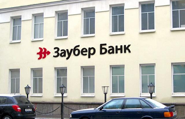 Заубер Банк понизил доходность трех вкладов в валюте