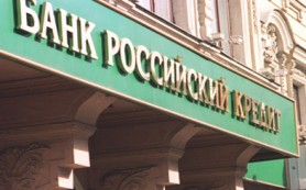 Банк «Российский Кредит» понизил ставки по двум вкладам