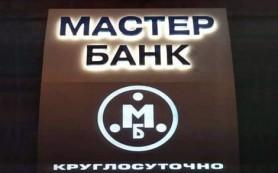 Мастер-Банк снизил ставки в рублях по некоторым вкладам