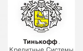 ТКС Банк понижает ставки в рублях по «СматВкладу»