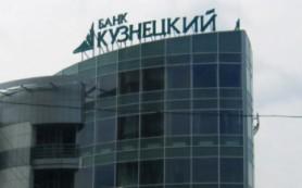 Банк «Кузнецкий» ввел «Блестящий» вклад