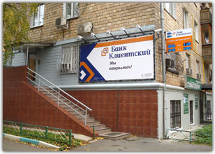 Банк «Клиентский» снизил ставку по вкладу «Снежинка» в рублях