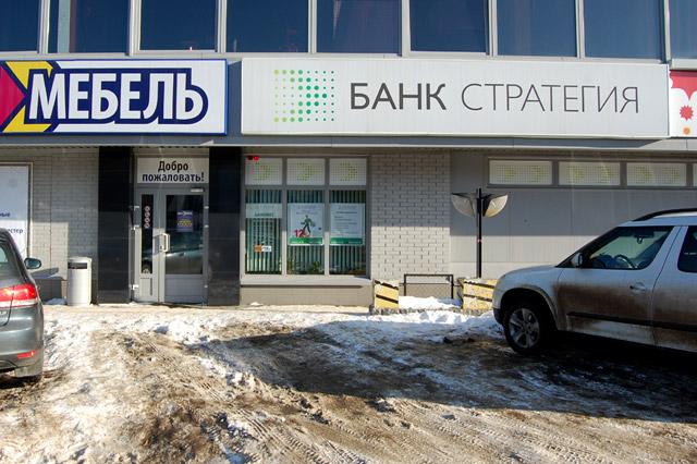 Банк «Стратегия» вводит вклад для пенсионеров