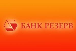 Банк «Резерв» предоставляет денежные переводы UNIStream