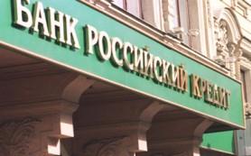 Банк «Российский Кредит» открыл новый допофис