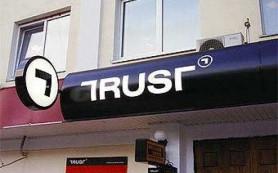 Банк «ТРАСТ» снижает ставки по потребительским кредитам