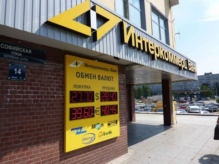 Интеркоммерц Банк ввел вклад «Несгораемый процент — Гарантированный»